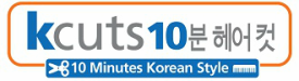 k cuts 10분헤어컷 - 10 Minutes Korean Style Franchise